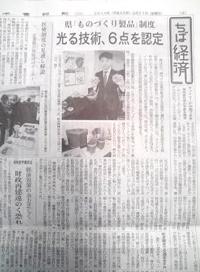 千葉日報新聞